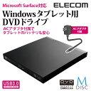 ロジテック Windowsタブレット・Surface・2in1パソコンに最適!ポータブルDVDドライブ USB3.0 ACアダプタ/USB変換アダ…