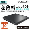 ロジテック Windows10対応 USB3.0 超薄型ポータブルDVDドライブ 書込ソフト付属 M-DISC DVD対応 ブラック LDR-PUD8U3LBK