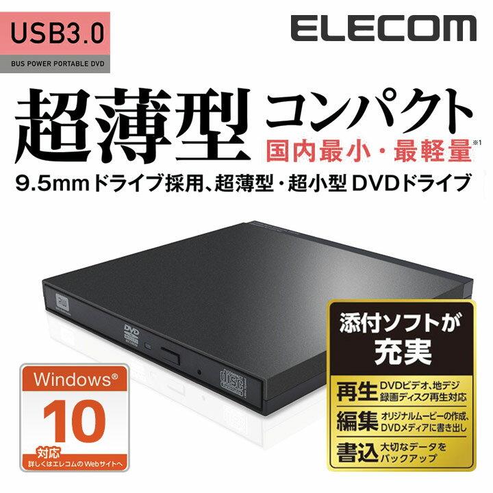 ロジテック Windows10対応 USB3.0 超薄型ポータブルDVDドライブ 編集/再生/書込ソフト付属 M-DISC DVD対応 ブラック LDR-PUD8U3VBK