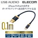 オーディオ用USBケーブル(Lightning-USB2.0 A)/10cm:LHC-UALAN01[Logitec(ロジテック)]【税込2160円以上で送料無...