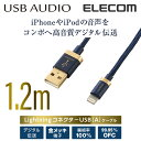 オーディオ用USBケーブル(Lightning-USB2.0 A)/1.2m:LHC-UALAN12[Logitec(ロジテック)]【税込2160円以上で送料無...