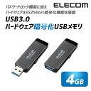 【送料無料】情報漏洩対策USB3.0ハードウェア暗号化USBメモリ/4GB:MF-ENU3A04GBK[ELECOM(エレコム)]