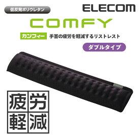 エレコム リストレスト 低反発 COMFY ダブルサイズ 幅285mm ブラック MOH-012BK