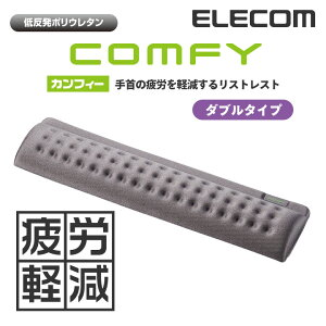 エレコム カンフィー リストレスト(ダブル) MOH-012