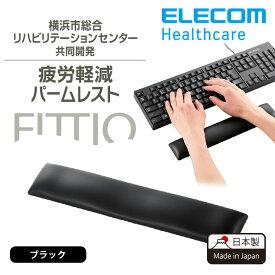 エレコム リストレスト FITTIO 疲労軽減 パームレスト 幅300mm 日本製 ブラック MOH-FTPBK