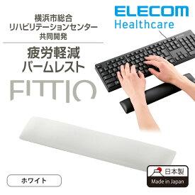 エレコム リストレスト FITTIO 疲労軽減 パームレスト 幅300mm 日本製 ホワイト MOH-FTPWH