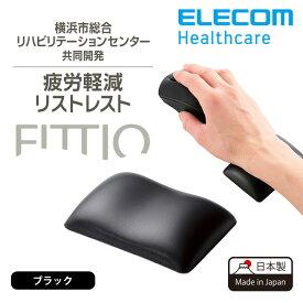 エレコム リストレスト FITTIO 疲労軽減 ハンドレスト 幅80mm 日本製 ブラック MOH-FTRBK