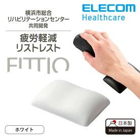 エレコム リストレスト FITTIO 疲労軽減 ハンドレスト 幅80mm 日本製 ホワイト MOH-FTRWH