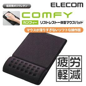 エレコム マウスパッド 低反発 COMFY リストレスト 一体型 手首 ソフトな操作面タイプ ブラック MP-095BK