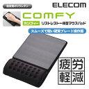 エレコム マウスパッド 低反発 COMFY リストレスト 一体型 スムーズ操作面タイプ ブラック MP-096BK
