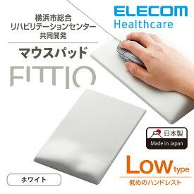 エレコム マウスパッド FITTIO 疲労軽減 リストレスト一体型 低め Low 高さ9mm ホワイト MP-115WH
