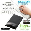 【送料無料】疲労軽減マウスパッド FITTIO フィッティオ (Highタイプ):MP-116BK【ELECOM(エレコム):エレコムダイレクトショップ】