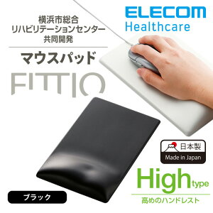 エレコム マウスパッド FITTIO 疲労軽減 リストレスト 一体型 高め High 高さ17mm パッド マウスパット ブラック MP-116BK