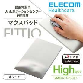 エレコム マウスパッド FITTIO 疲労軽減 リストレスト 一体型 高め High 高さ17mm ホワイト MP-116WH
