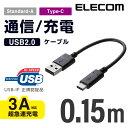 エレコム スマートフォン用USBケーブル/USB(A-C)/認証品/0.15m/ブラック MPA-AC01NBK
