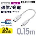 エレコム USB2.0ケーブル(正規認証品、A-C)/0.1m MPA-AC01NWH