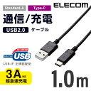 スマートフォン用USBケーブル/USB(A-C)/認証品/1.0m/ブラック:MPA-AC10NBK[ELECOM(エレコム)]【税込2160円以上で送料無料】