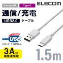 エレコム USB2.0ケーブル(正規認証品、A-C)/1.5m MPA-AC15NWH