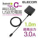 エレコム USB Type-Cケーブル同梱 AC充電器 スマートフォン・タブレット急速充電対応 3A 1.0m ブラック MPA-ACCFC103BK