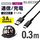 エレコム USB Type-Cケーブル USBケーブル USB2.0 A-C 高耐久 0.3m ブラック MPA-ACS03BK