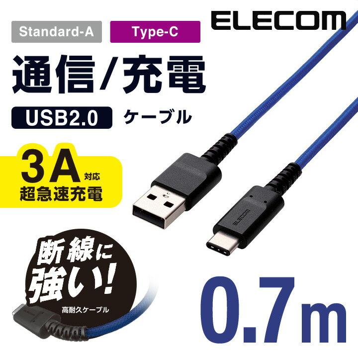 エレコム USB Type-Cケーブル USBケーブル USB2.0 A-C 高耐久 0.7m ブルー MPA-ACS07BU