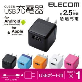 エレコム スマホ・タブレット用 キューブ型AC充電器 1.8A iPhone対応 Android対応 ブラック MPA-ACUBN003BK