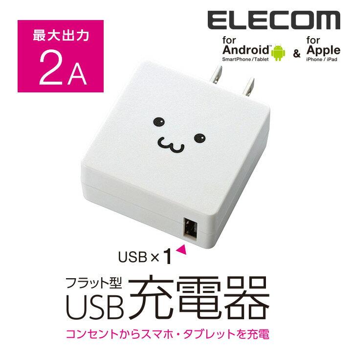 エレコム スマートフォン・タブレット用AC充電器/2A出力/USB-Aメス/フェイス MPA-ACUCN004WF