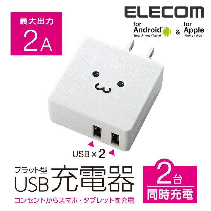 エレコム スマホ・タブレット用 コンパクトフラットタイプAC充電器 2A出力 2台同時充電 USB-Aメス2ポート フェイス MPA-ACUCN005WF