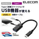 エレコム 変換ケーブル USB3.1ケーブル 正規認証品 Standard-A→Type-C変換 A→C 0.15m MPA-AFCM01NBK