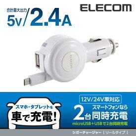 エレコム 2.4A 巻取りDC充電器 microB&USB シガーチャージャー カーチャージャー マイクロB MPA-CCM03WH