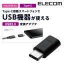 USB2.0変換アダプタ(TypeC-microB):MPA-MBFCMADBK[ELECOM(エレコム)]【税込2160円以上で送料無料】