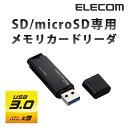 SD/microSD専用メモリカードリーダ:MR3-FD01BK[ELECOM(エレコム)]【税込2160円以上で送料無料】