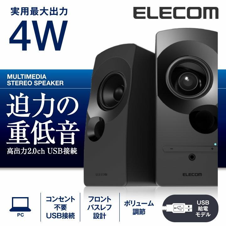 エレコム パソコン用スピーカー USB電源 2.0ch ブラック MS-P07UBK