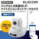 エレコム スマホで部屋の様子を確認できる パンチルト式 ナイトビジョンネットワークカメラ 快速11ac Wi-Fi 無線モデル 防犯カメラ 監視カメラ NCC-...