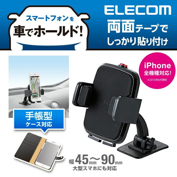 エレコム 車載ホルダー スマホスタンド iPhone スマートフォン テープ貼付タイプ ブラック P-CARS01BK