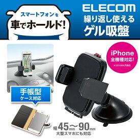 エレコム 車載 車 ホルダー スマホスタンド スマホスタンド iPhone スマートフォン ゲル吸盤タイプ ブラック P-CARS02BK