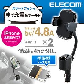エレコム 充電車載ホルダー スマホスタンド iPhone スマートフォン(シガープラグ) USBポート2個付 4.8A P-CARS04BK