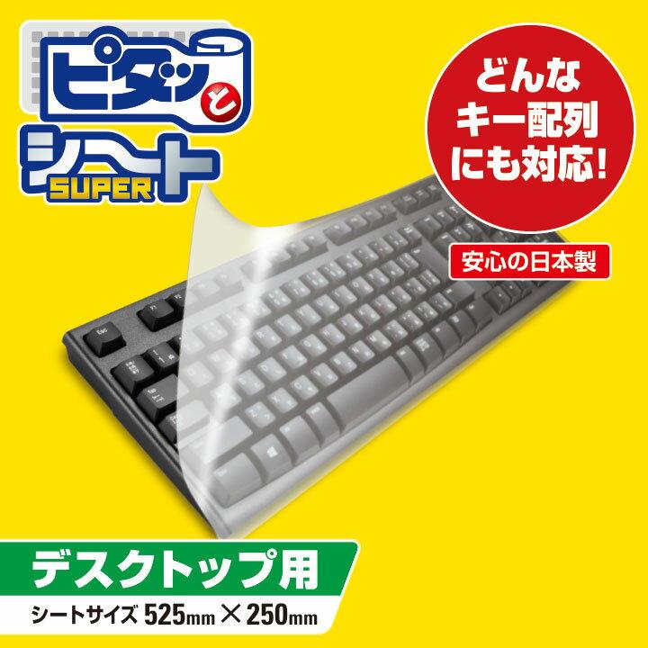 エレコム キーボードカバー フリー サイズのキーボードカバー PKU-FREE1 【店頭受取対応商品】