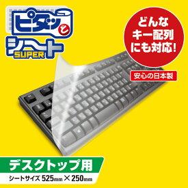 エレコム キーボードカバー フリー サイズの キーボードカバー PKU-FREE1