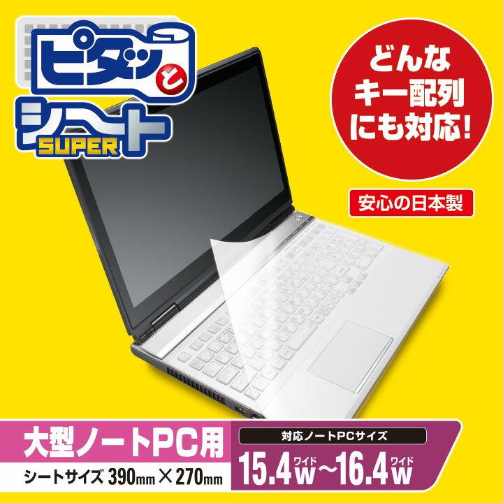 エレコム キーボードカバー フリーサイズ どんな配列のキーボードにもピッタリ貼り付けられるフリーカットタイプ 大型ノートPC用 PKU-FREE4