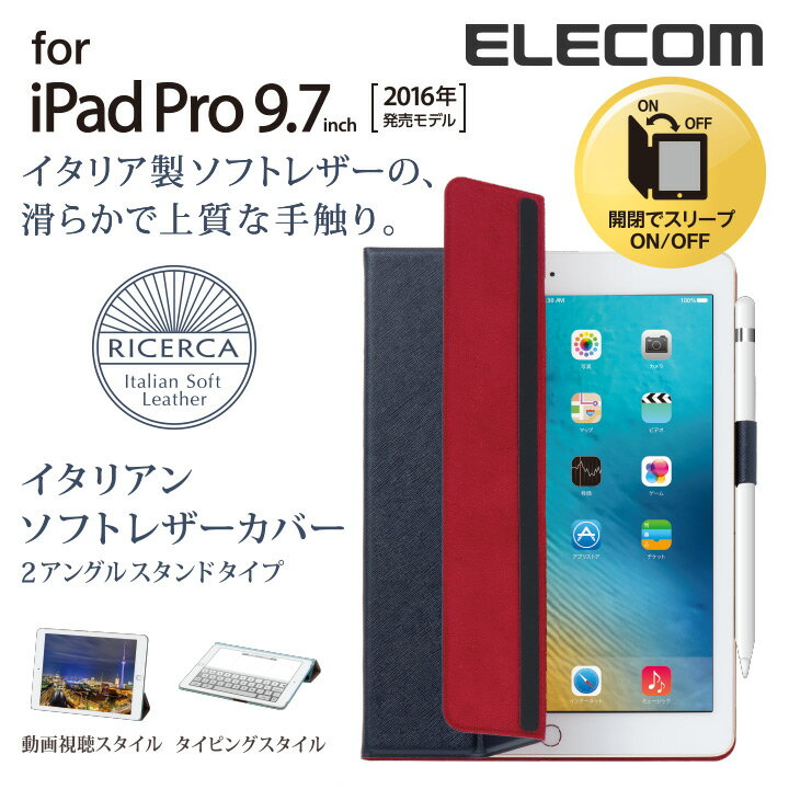 エレコム 9.7インチ iPad Pro ケース 薄型イタリアンソフトレザーカバー ネイビーブルー TB-A16WDTBU