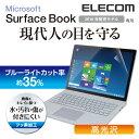 [アウトレット]Microsoft Surface Book (2016年モデル)専用ブルーライトカットフィルム(高光沢):TB-MSBWFLBLGN[ELE…
