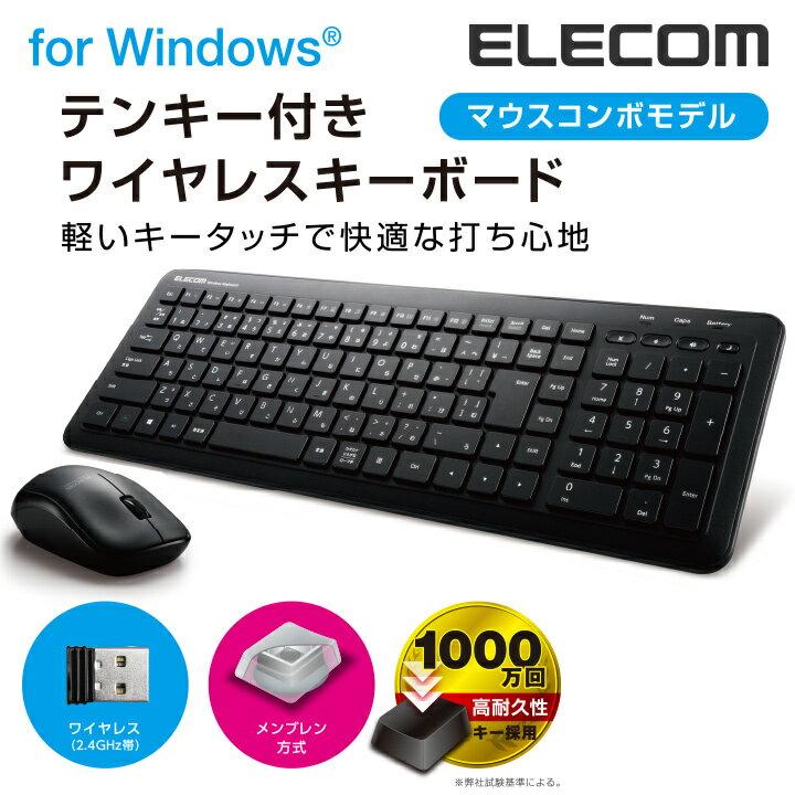 エレコム コンパクト無線キーボード/Windows用/メンブレン式/IRマウス付 TK-FDM075MBK