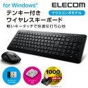 【送料無料】コンパクト無線キーボード/Windows用/メンブレン式/IRマウス付:TK-FDM075MBK[ELECOM(エレコム)]