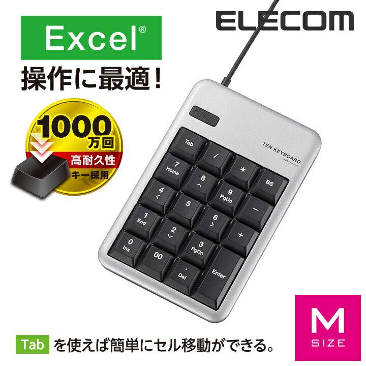 エレコム Excelに便利なTab キー・00 キー付きUSBテンキーボード TK-TCM011SV