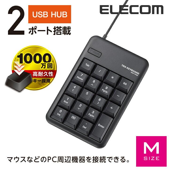 エレコム 2ポートUSB2.0HUB付USBテンキーボード TK-TCM012BK