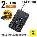 エレコム テンキーパッド 有線USB 2ポートUSBハブ付 高耐久 コンパクト Windows対応 0.5m ブラック TK-TCM014BK