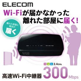 エレコム 11n.g.b(300Mbps)対応 無線LAN 中継器 中継機 WiFi Wi-Fi 中継 無線中継器 【Windows10対応】 電波 遠い 届く 父の日 WRC-300FEBK-R