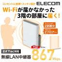 【送料無料】11ac/an 867Mbps +11n/b/g 300Mbps 無線LAN中継器(Wi-Fi中継機) コンセントに直挿のスッキリ設計:WTC-11...