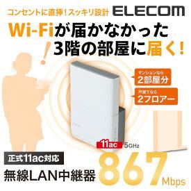 エレコム 無線LAN中継器 11ac 867+300Mbps スッキリ設計 コンセント直挿し 無線LAN中継機 ホワイト WTC-1167HWH